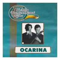 Ocarina. Шедевры инструментальной музыки (2003)