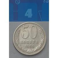 50 копеек 1964 г. СССР.