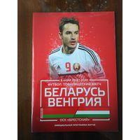 Беларусь-Венгрия-2018