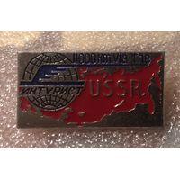 ИНТУРИСТ СССР - 11000 км