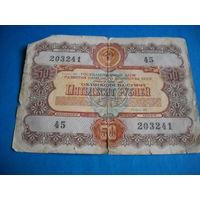 СССР Облигация 50 рублей 1956 г.
