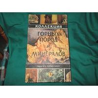С 1 рубля!Коллекция горных пород и минералов(учебная) СССР 1980 г.