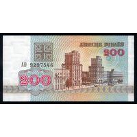 Беларусь. 200 рублей образца 1992 года. Серия АО. UNC