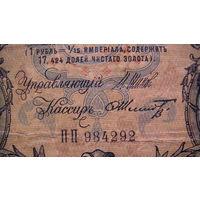 РОССИЯ 1909г. 5 рублей ПП 984292 распродажа