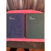 Мир животных 2 тома