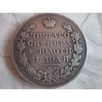 1 рубль 1831 СПБ НГ серебро,длинные ленты 2 открытая.
