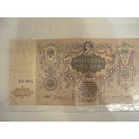 5000 руб.1919