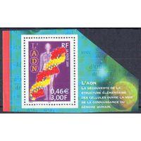 Франция 2001 наука ДНК