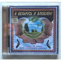 Audio CD, ПЕСНИ НА СТИХИ ПОЭТА АЛЕКСАНДРА АЛПЕЕВА – В БЕЛАРУСЬ Я ВЛЮБЛЕН!