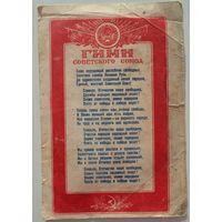 Открытка гимн ссср 1946
