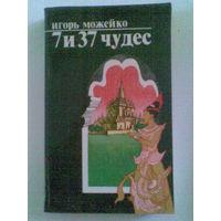 Игорь Можейко (Кир Булычёв) 7 и 37 чудес.