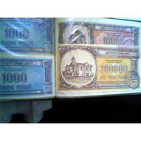 Благотворительный билет 1000 10000  100000 руб 1994 г неденноминированный и