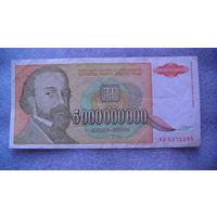 Югославия. 5 000 000 000 динар 1993г.  распродажа