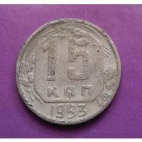 15 копеек 1953 года СССР #22
