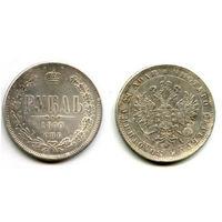 Россия 1870 монета РУБЛЬ копия РЕДКАЯ