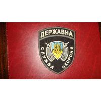 Государственная служба охраны МВД Украины (на китель, пластизоль, первый вариант)