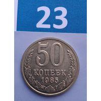 50 копеек 1985 года СССР.