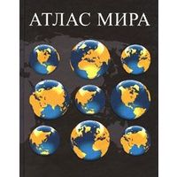 Атлас мира. Административно-политический в иллюстрациях