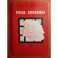Борис Крумов Роза свободы