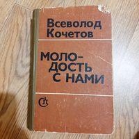 Молодость с нами Всеволод Кочетов