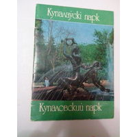 Купаловский парк-путеводитель.На белорусском и русском языках.