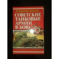 Советские танковые армии в бою