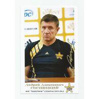 Андрей Сосницкий(ФК Шериф, Молдова). Автограф на фотографии.