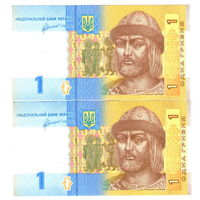 Украина 1 гривна цена за 2 шт  UNC