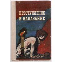 Ф.М. Достоевский, Преступление и наказание