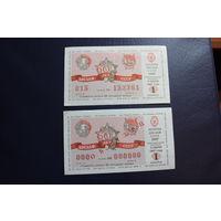 2 лотереи  60 лет ДОСААФ 1 выпуск  4 июля 1987г.Одна обычная другая образец(встречается очень редко)