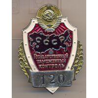 Жетон Государственного таможенного контроля СССР (конверс)