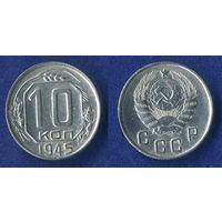 10 копеек 1945