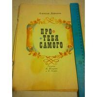 Книга для детей СССР 1969 год
