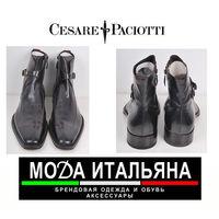 РАСПРОДАЖА!!! СКИДКА 35 %!!! Мужские сапоги итальянского бренда CESARE PACIOTTI, 100 % оригинальные