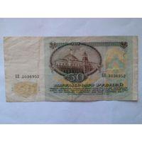 Банкнота 50 рублей 1991 год СССР