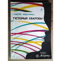 "Андрэй Федарэнка ""Гiсторыя хваробы"""