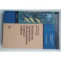 """Книга """"Устройство, техническое обслуживание и устройство лифтов"""""""