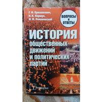 История общественных движений и политических партий. Коршук. 2008 г.