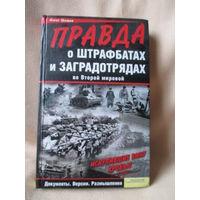 Правда о штрафбатах и заградотрядах во Второй мировой.
