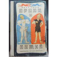 Принц и нищий.  Тарк Твен. Художник Н. Цейтлин. Издательство Детская литература. 1970