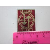 ЗНАЧОК-КИЕВ-86.(ЖЕСТЬ)