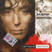 Валерий Леонтьев. Ночной звонок