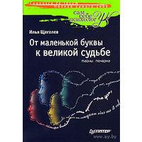 Илья Щеголев. Тайны почерка. От маленькой буквы к великой судьбе