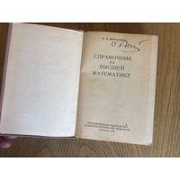Выгодский М.Я.Справочник по высшей математике 1956 год