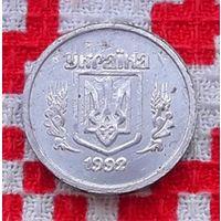 Украины 2 копейки (копiйки) 1992 года. Герб Украины. RRR