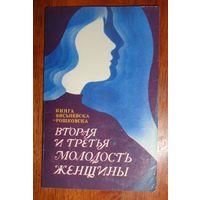 """Книга """"Вторая и третья молодость женщины"""" (бонус при покупке моего лота от 5 рублей)"""