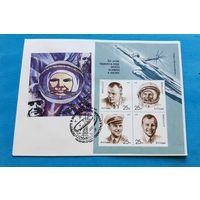 КПД СССР СГ Звездный 1991 г. Блок. Космос. Гагарин. 30-летие первого в мире полета человека в космос.