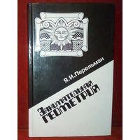 Я.И. Перельман. Занимательная геометрия 1994 г