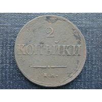 2 копейки 1837г. ем на медь.