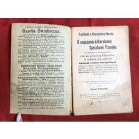 O nauczaniu kilkorakiemi Sposobami Promyka 1907год